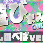 遊びまみれオンライン~しのべばver~|参加型オンラインイベント