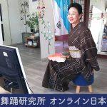 日本舞踊のオンラインお稽古|体験レッスンあり!日本舞踊を基本から学んでみませんか?